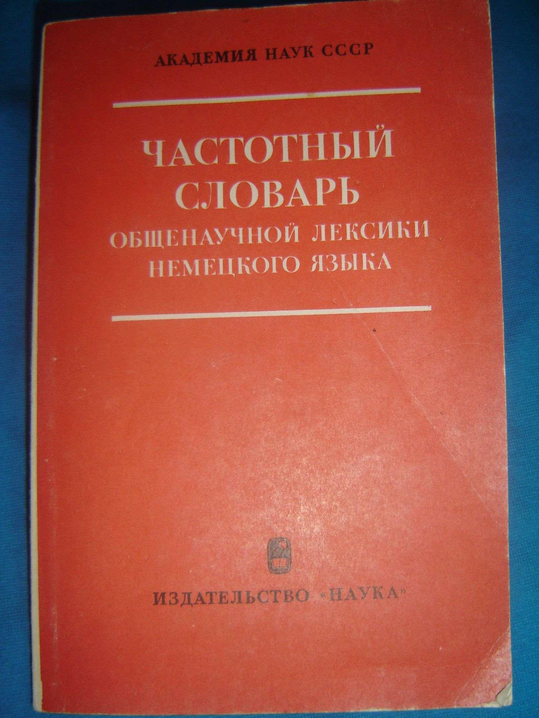 русско китайский словарь около 40 000 слов